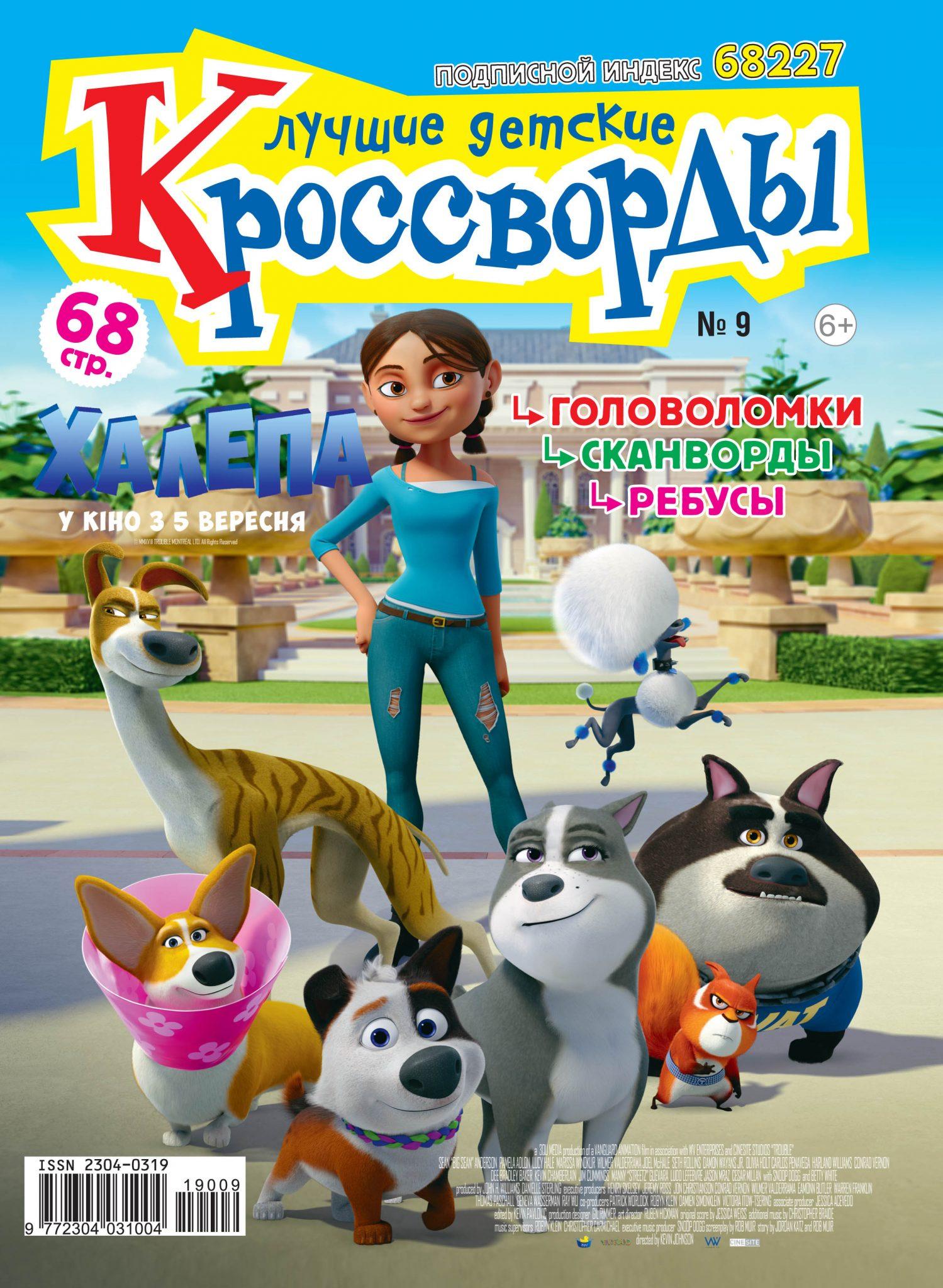 Лучшие детские кроссворды № 9