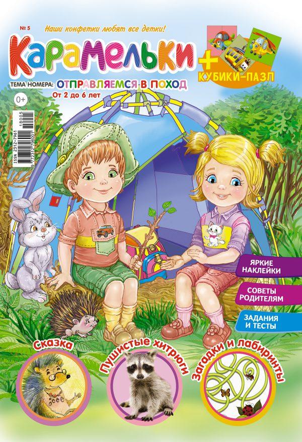 Детский журнал карамельки рус
