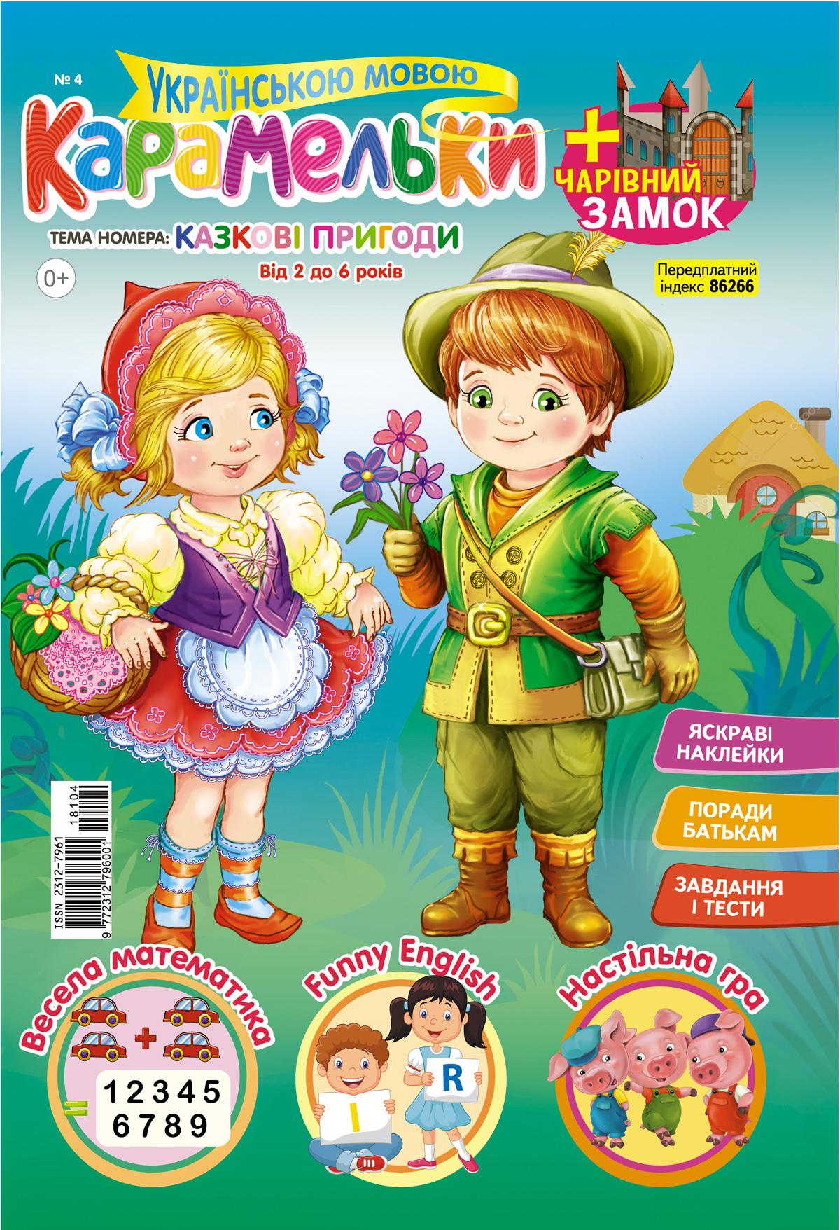 Детский журнал карамельки укр
