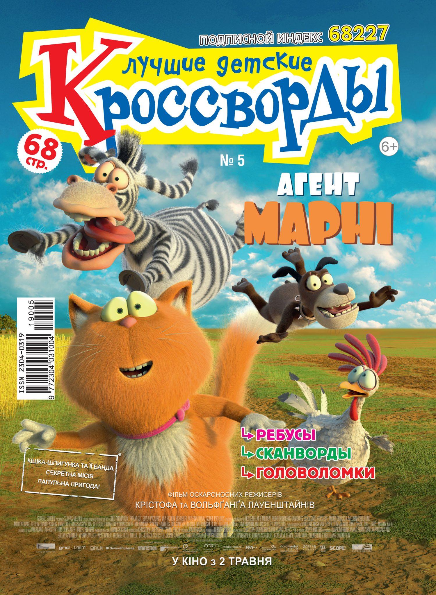 Лучшие детские кроссворды № 5