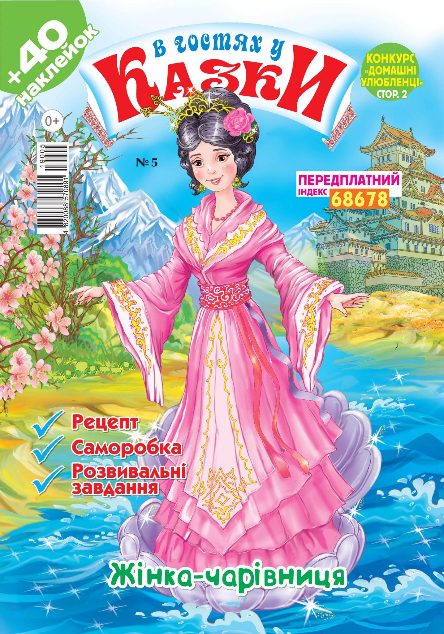 В гостях у казки (укр.) № 5