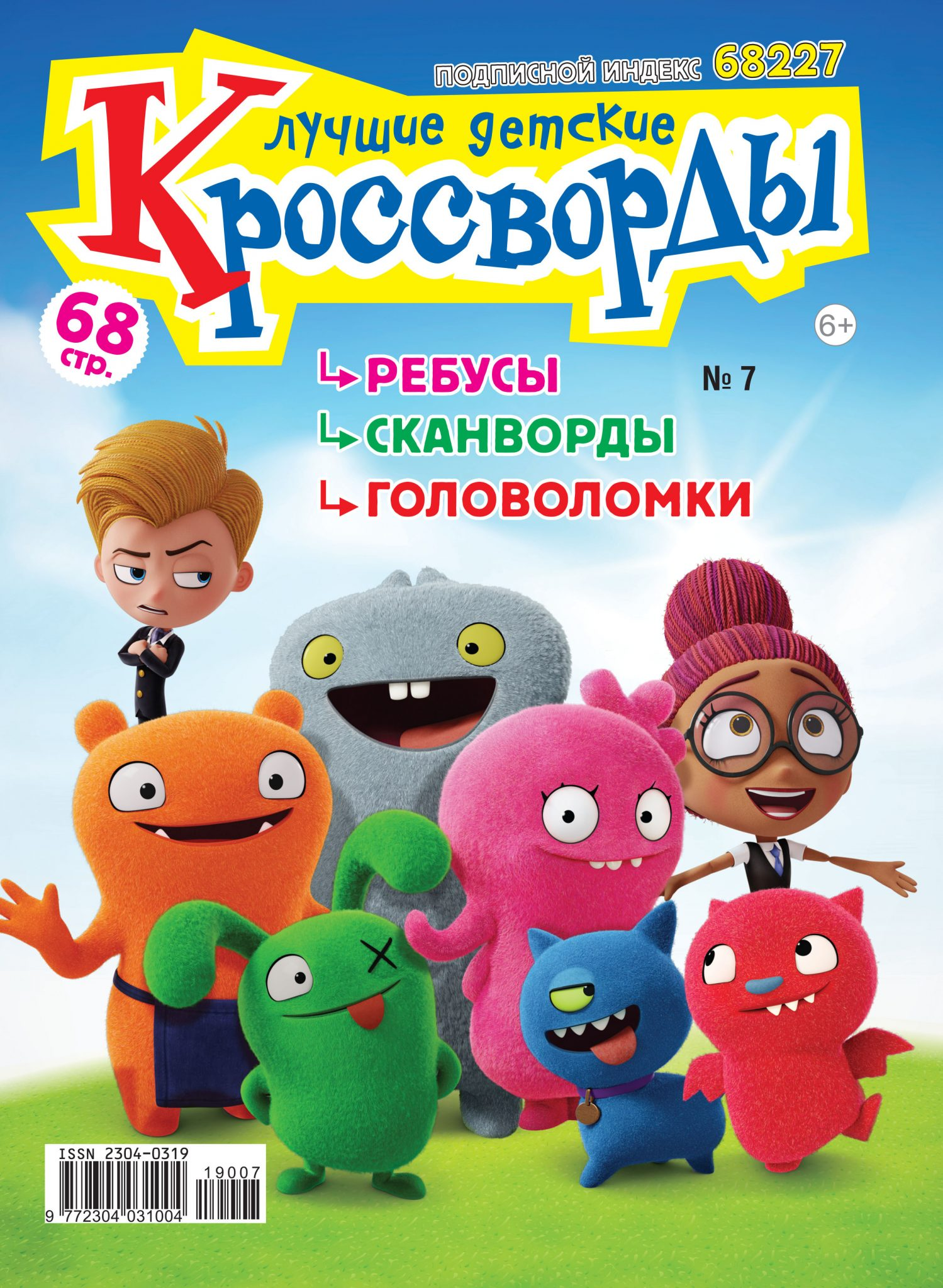 Лучшие детские кроссворды № 7