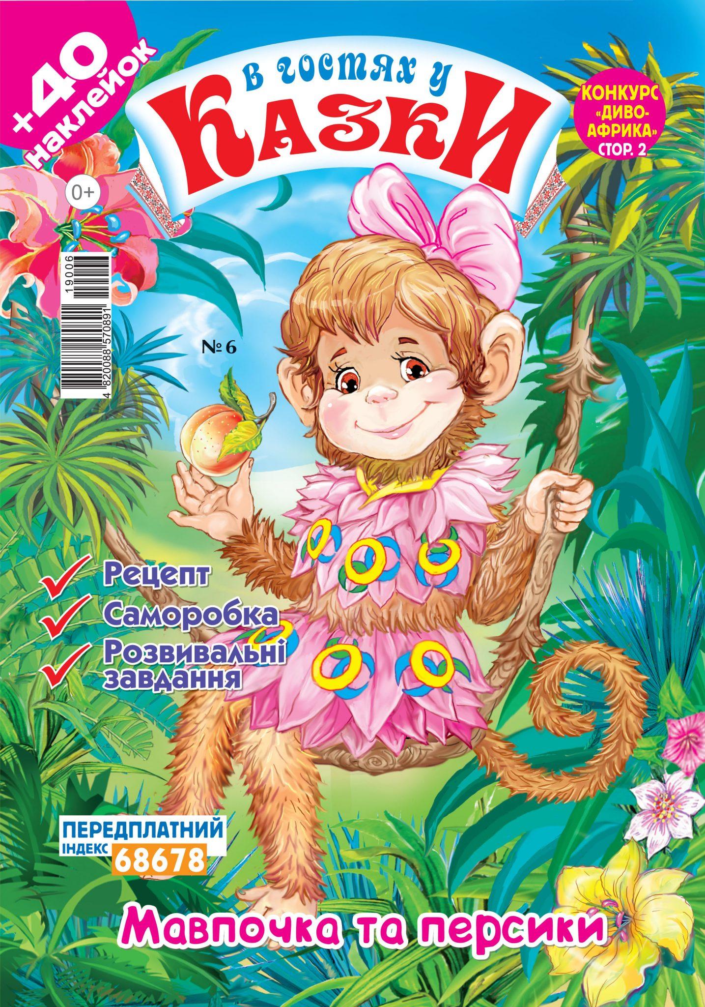 В гостях у казки (укр.) № 6