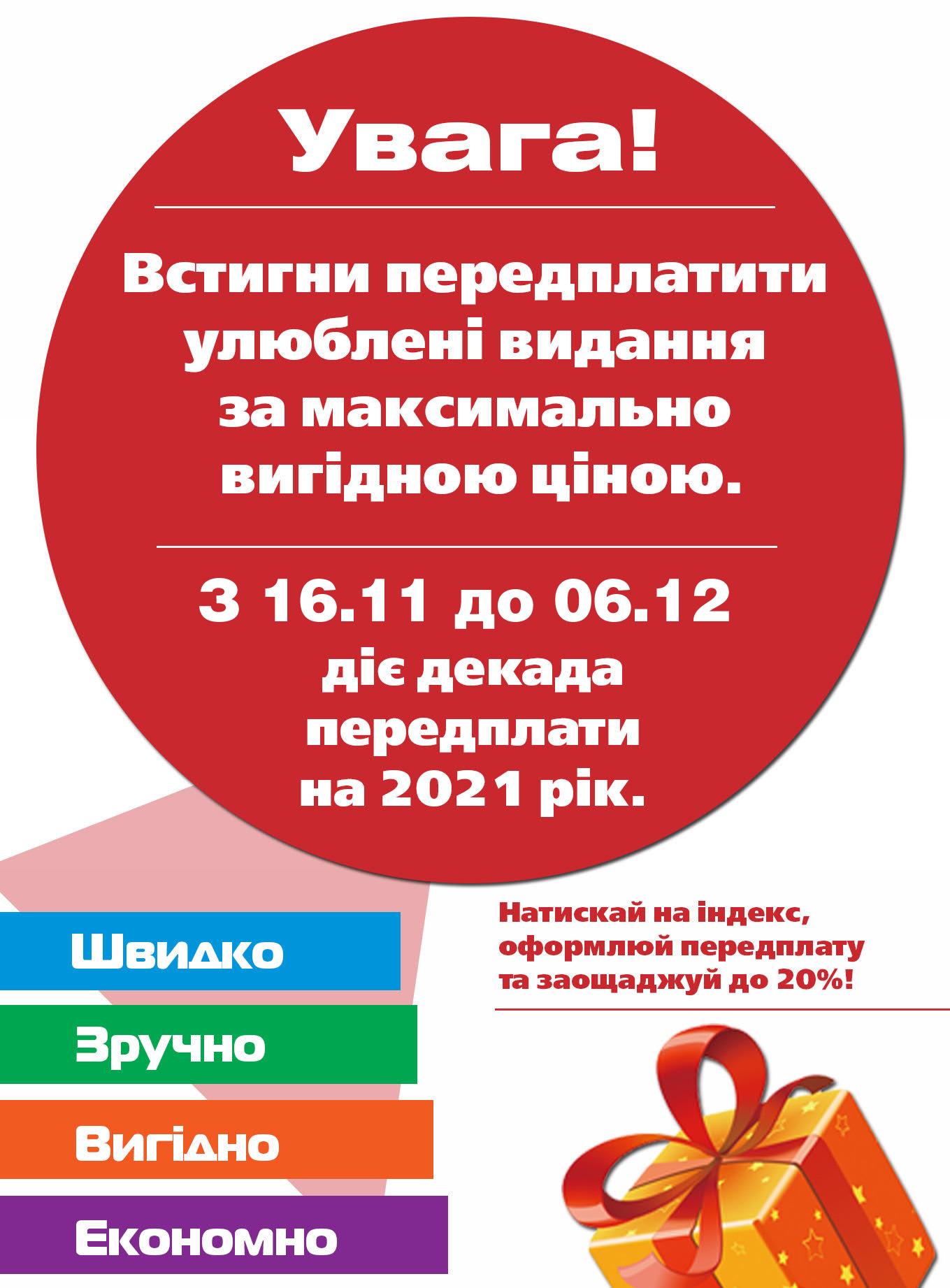 Декада передплати на 2021 рік (ціни діють з 16.11 до 06.12)