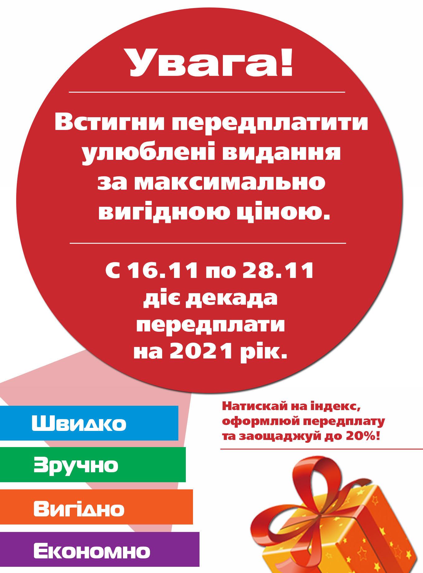Декада передплати на 2021 рік (ціни діють з 16.11 по 28.11)